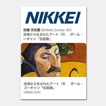 日本経済新聞 / 美の十選